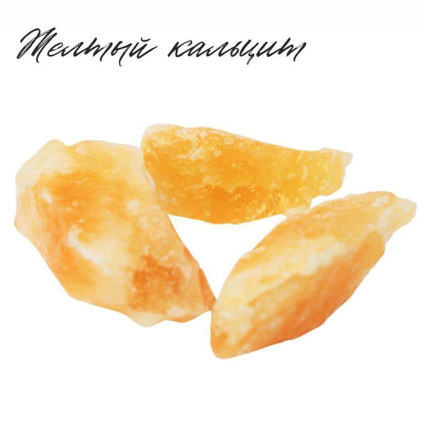 Жёлтый кальцит